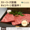 お肉や家電など豪華賞品が選べる♪Instagramキャンペーンは3月31日まで!のタイトル画像