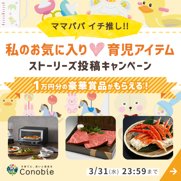 お肉や家電など豪華賞品が選べる♪Instagramキャンペーンは3月31日まで!の画像1