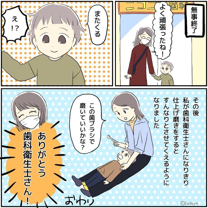 歯磨きイヤイヤ~!な子どもの歯科検診で、「プロ」を感じたお話の画像16