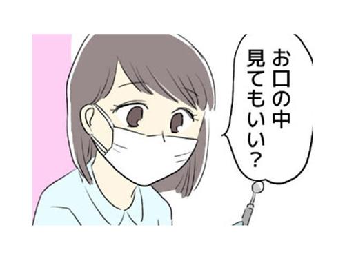 歯磨きイヤイヤ~!な子どもの歯科検診で、「プロ」を感じたお話のタイトル画像