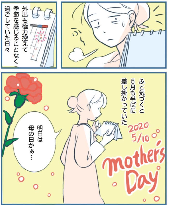 「物じゃなく時間がほしい」「天国の母へありがとう」……母の日の思い出特集の画像1