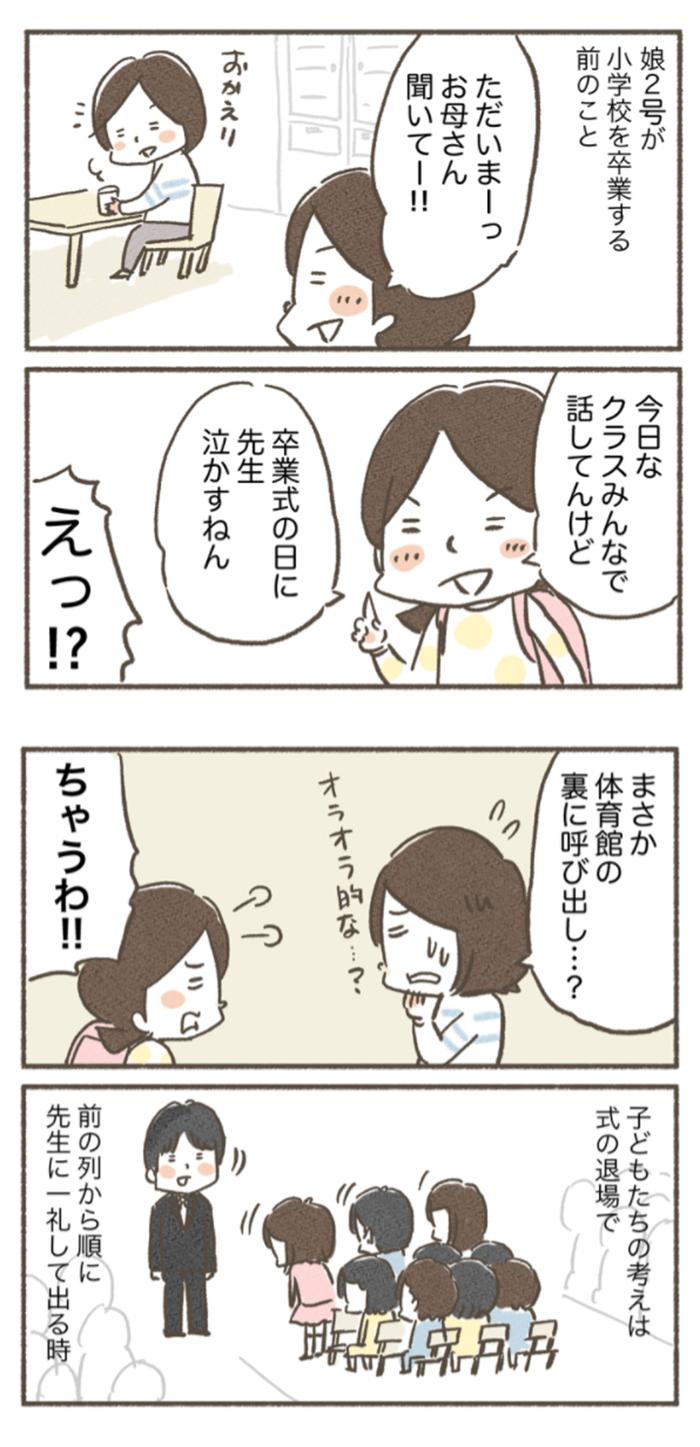 「ごねる娘の説得方法」「先生を泣かせるはずだったのに」…おすすめ記事!の画像3