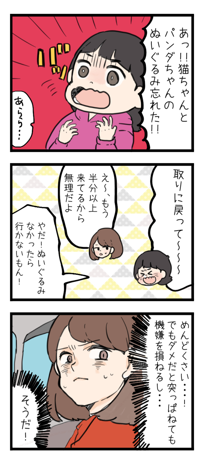 「ごねる娘の説得方法」「先生を泣かせるはずだったのに」…おすすめ記事!の画像1