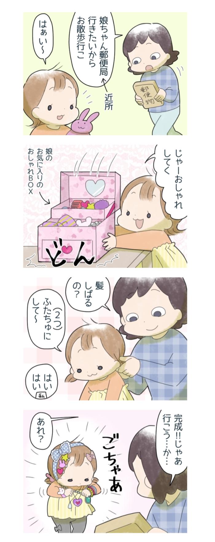 「ごねる娘の説得方法」「先生を泣かせるはずだったのに」…おすすめ記事!の画像7