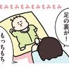 もうダメだ…動きたくない。そんな時は息子の足裏をマッサージ!?のタイトル画像