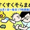 わかるわかる(笑)0歳赤ちゃんとの日常に深く共感!コノビーで毎日更新♪のタイトル画像