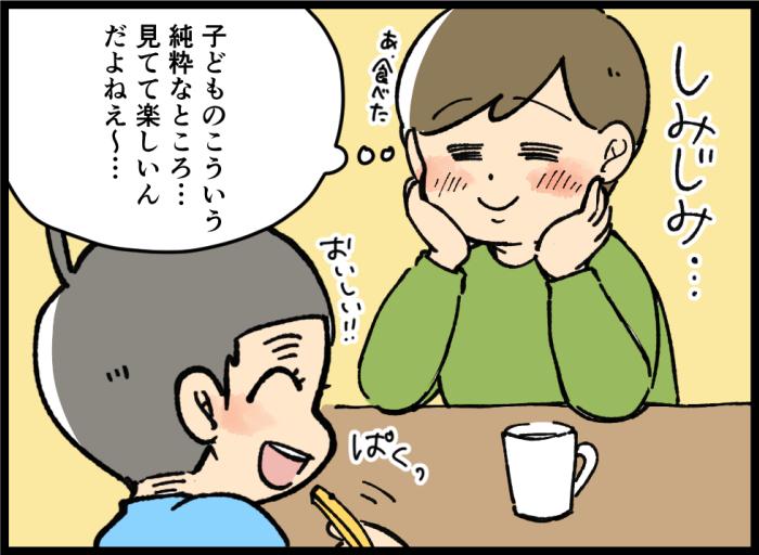 穏やかな日々の中に幸せがある!息子の「でんせつのポテト」にホッとした話の画像9