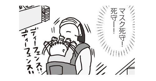 花粉の季節にマスク取るのやめて(泣)必死の攻防もレジにて撃沈のタイトル画像