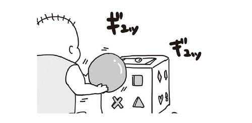 型はめ玩具はできてもできなくても可愛い!親バカってこういうことのタイトル画像