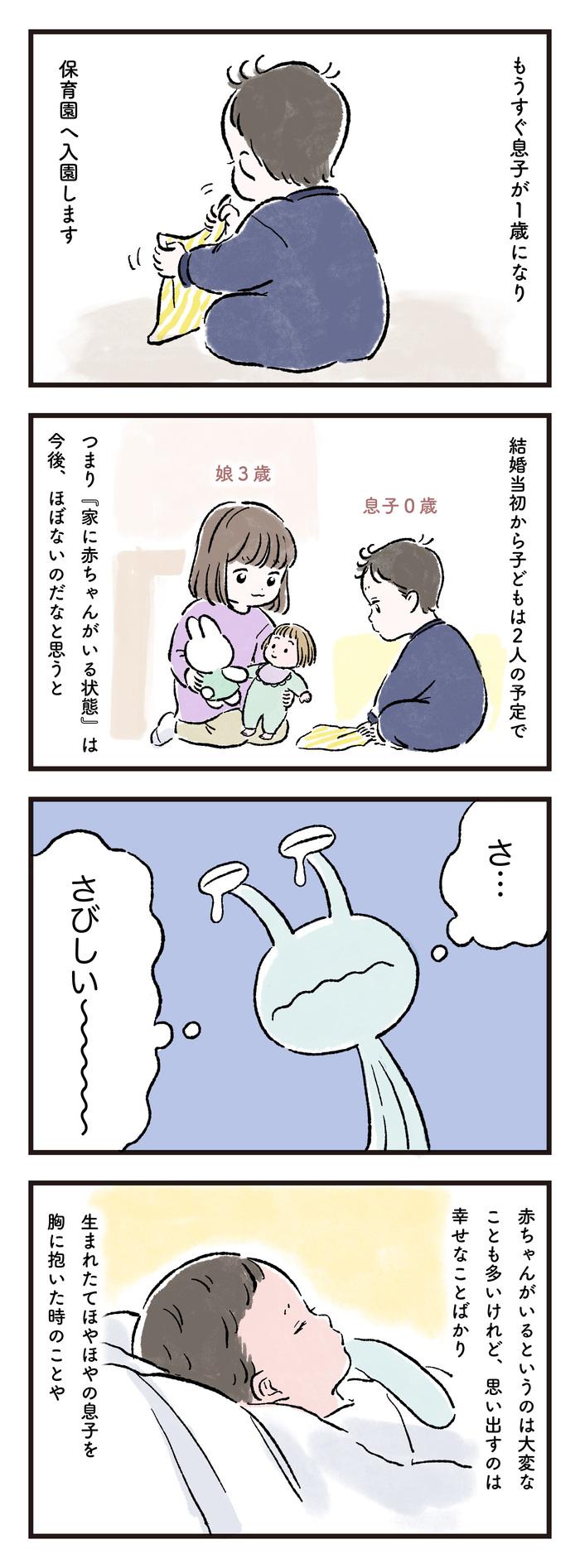 大変だったはずの赤ちゃん期、振り返ると浮かんでくるのは幸せなことばかりの画像1