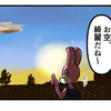 「お空が綺麗」は私の感性の押し付けになってないかな…。そのモヤモヤは、息子が晴らしてくれたのタイトル画像