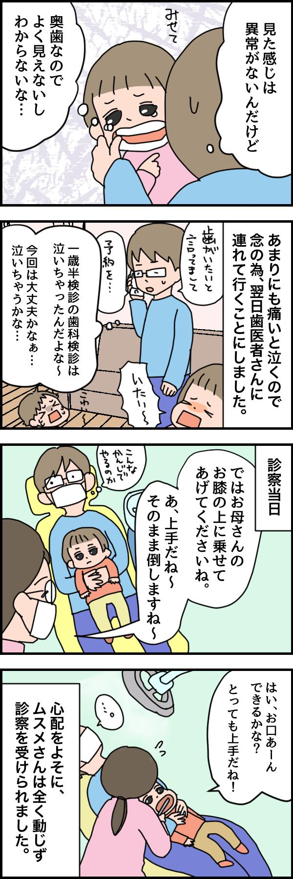 幼児の「歯が痛い!」はこんな原因でも起きる!ビックリ歯医者デビューの画像2