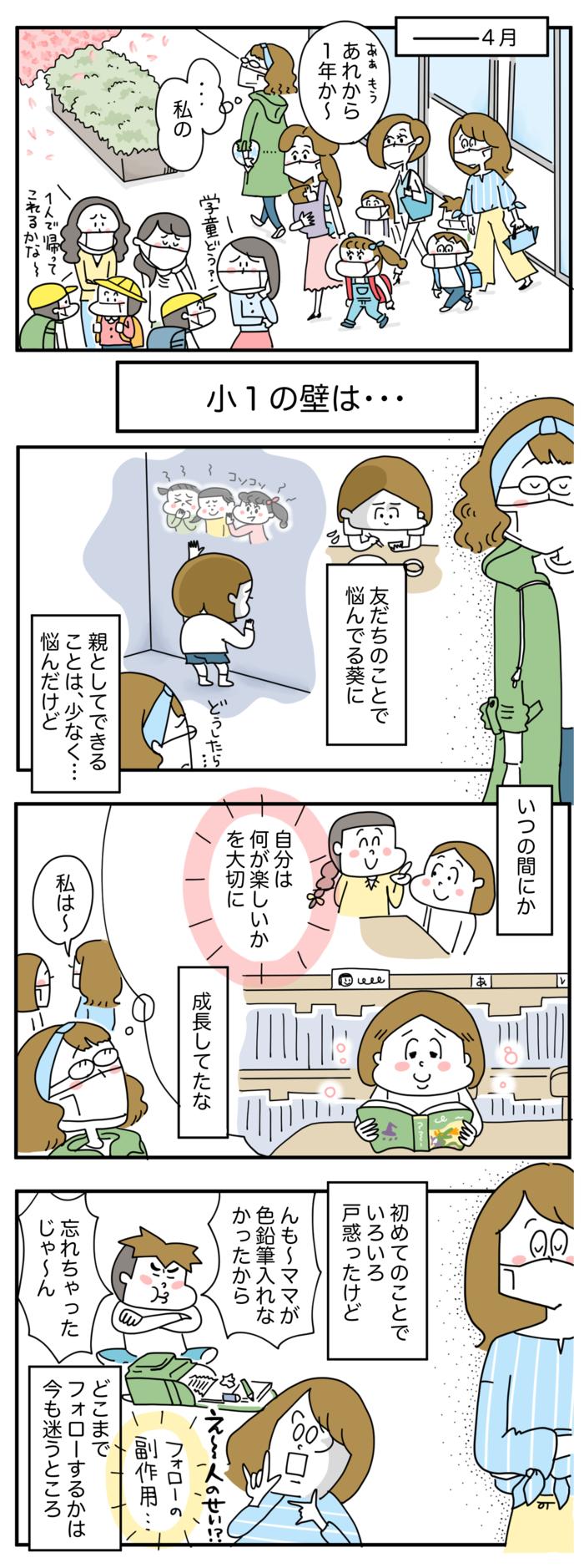 「ママ友」という関係の正体は…!?1年間の小学校生活でやっと分かったことの画像2