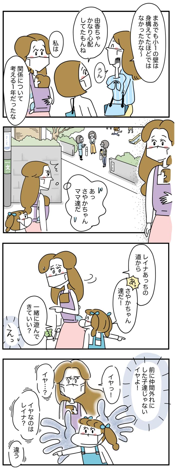 「ママ友」という関係の正体は…!?1年間の小学校生活でやっと分かったことの画像3
