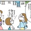 「ママ友」という関係の正体は…!?1年間の小学校生活でやっと分かったことのタイトル画像