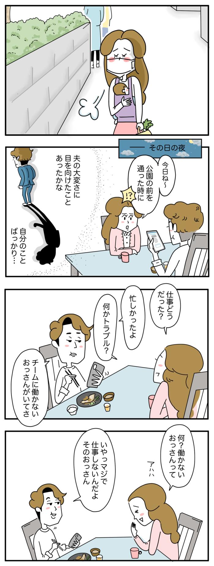 「ママ友」という関係の正体は…!?1年間の小学校生活でやっと分かったことの画像5