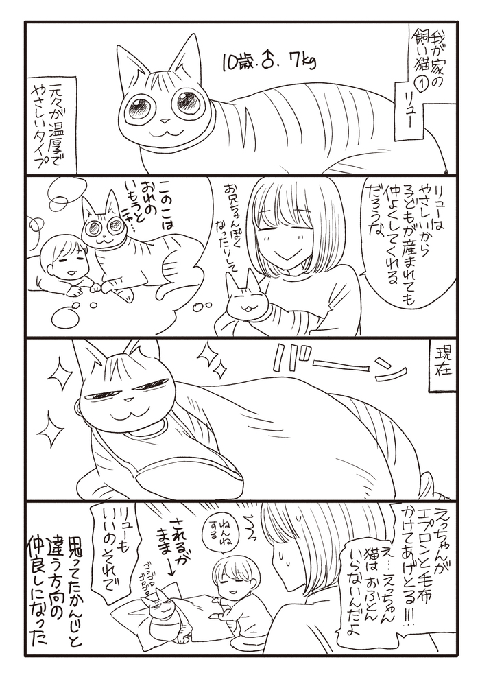 ほっこり♡温厚ネコちゃん×子どもの交流が、予想外の方向へ!の画像1