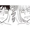 """どんなに喧嘩中でも、たった一つ。夫婦を結ぶ""""暗黙の了解""""がある…!のタイトル画像"""
