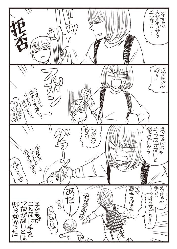 つながないんじゃない!つなげないんだ!母と子の、遠ざかる手と手。の画像1
