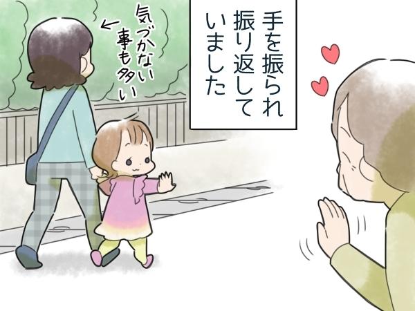 そこまでしてくれるなんて…。ご近所さんが娘に向ける優しさに心があたたまる。の画像3
