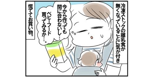 """離乳食の冷凍ストックがない〜!この小さな""""緊急事態""""で気づいたことのタイトル画像"""