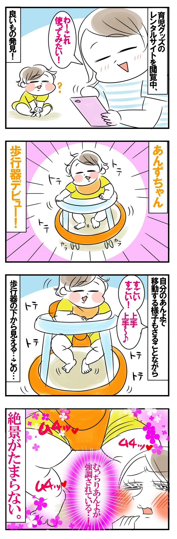 """なんだか""""レベルアップ感""""ある〜!歩行器デビューの副産物♡の画像1"""