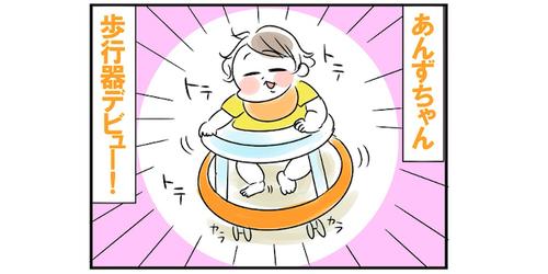 """なんだか""""レベルアップ感""""ある〜!歩行器デビューの副産物♡のタイトル画像"""