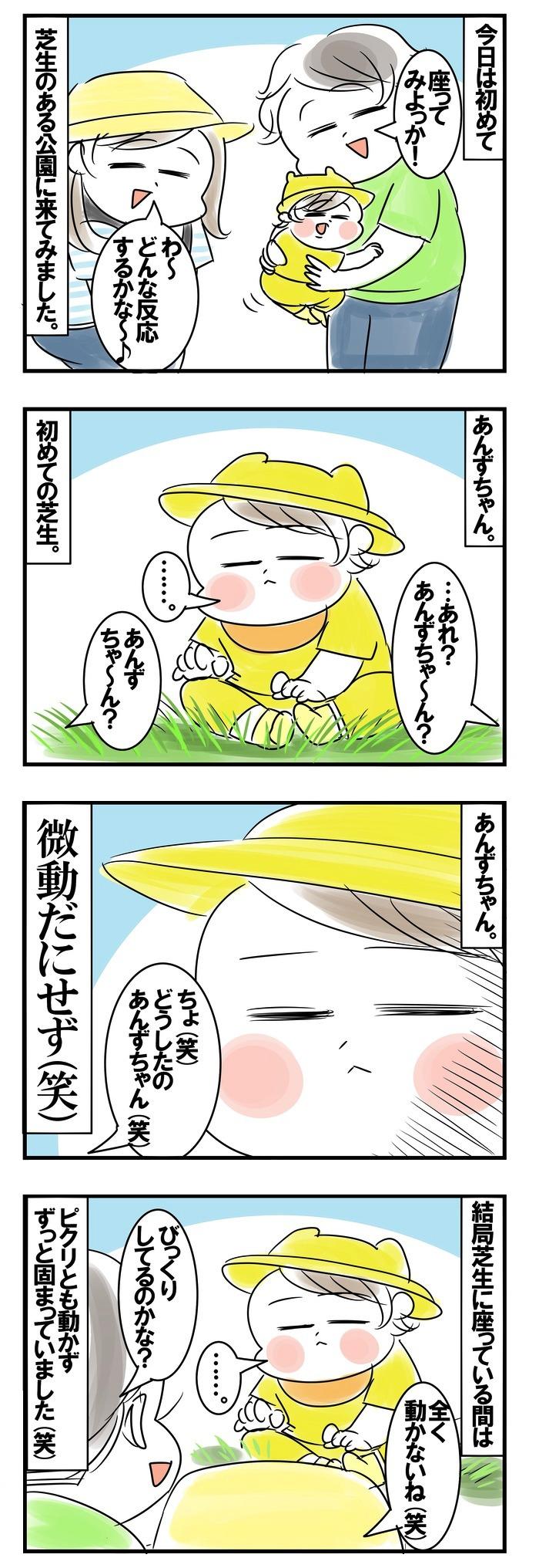 """初めての芝生に""""親が""""ドキドキ♡お外デビューの結末は…?の画像1"""