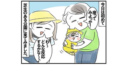"""初めての芝生に""""親が""""ドキドキ♡お外デビューの結末は…?のタイトル画像"""