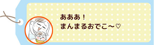"""ハートを射抜かれる〜!10ヶ月娘の""""はじめて""""にトキメキが止まらない♡の画像2"""