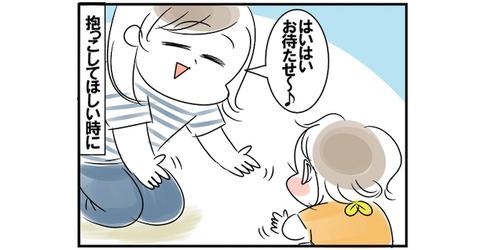 愛しさが大爆発…!「抱っこしてほしい」サインの破壊力がすごすぎる♡のタイトル画像