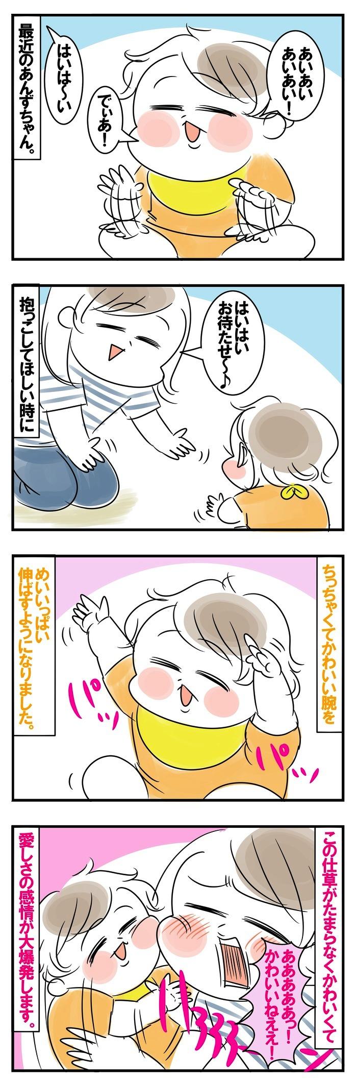 愛しさが大爆発…!「抱っこしてほしい」サインの破壊力がすごすぎる♡の画像1