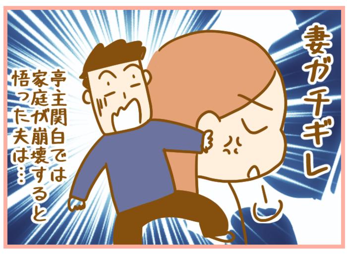 """双子の夜泣き中にヘッドフォンでゲーム!?亭主関白な夫が""""家事メン""""に変わるまでの画像4"""