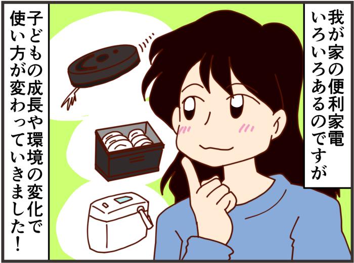 便利家電は購入を迷った時点で、すでに買い時!そう考えるワケは?の画像1