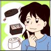 便利家電は購入を迷った時点で、すでに買い時!そう考えるワケは?のタイトル画像