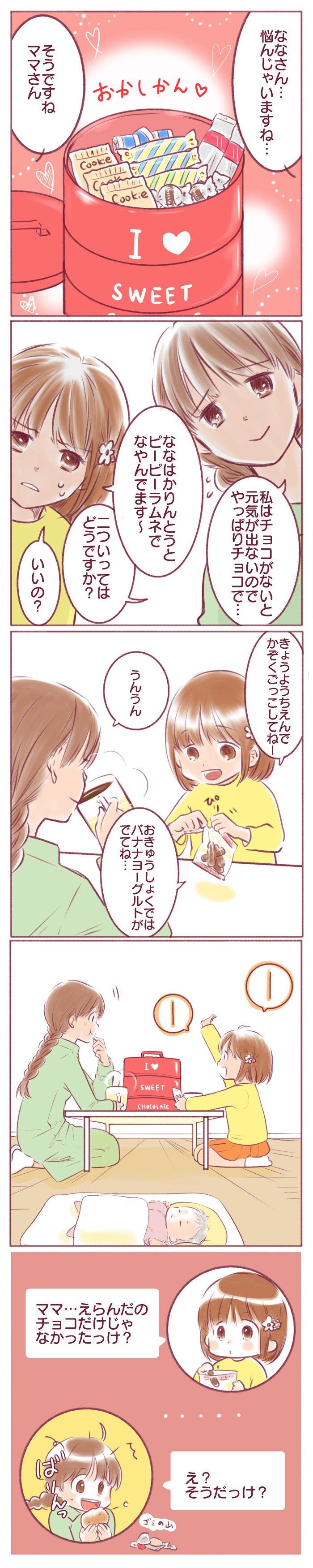 """""""おねえちゃん""""になっても外せない!ママと2人だけ、至福のティータイム♡の画像1"""