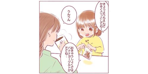 """""""おねえちゃん""""になっても外せない!ママと2人だけ、至福のティータイム♡のタイトル画像"""