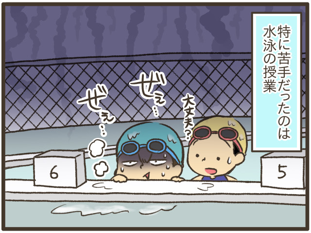 新型ウイルス対策でプールの授業なし。泳ぎを教わるって、当たり前ではないんだね。の画像2