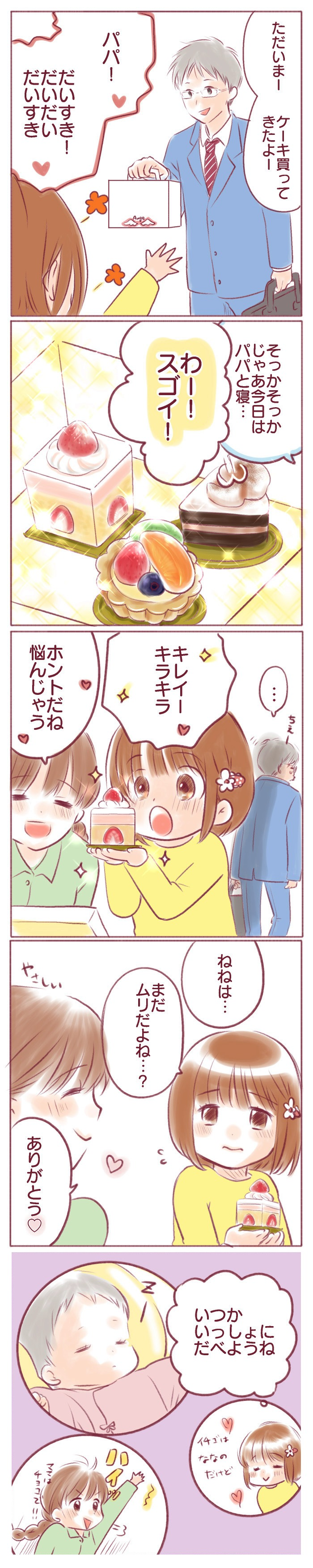 """「ケーキ買ってきたよ!」パパの魔法のフレーズは、""""女子の目""""を輝かせる♡の画像1"""
