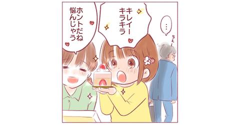 """「ケーキ買ってきたよ!」パパの魔法のフレーズは、""""女子の目""""を輝かせる♡のタイトル画像"""