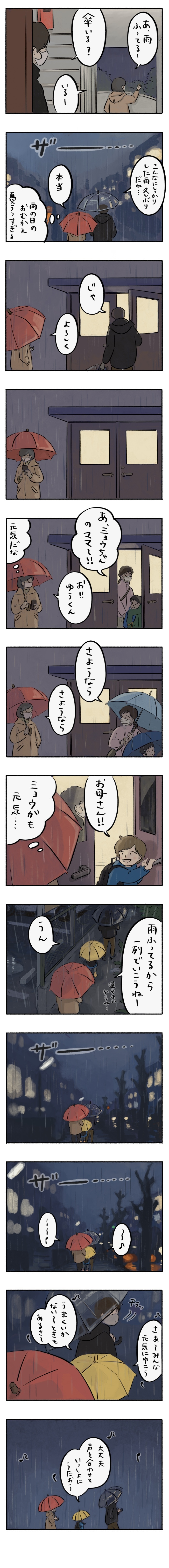 """""""雨の日のお迎え""""の空気感。じわっとして、ちょっと冷たくて、ほんのりあたたかいの画像1"""