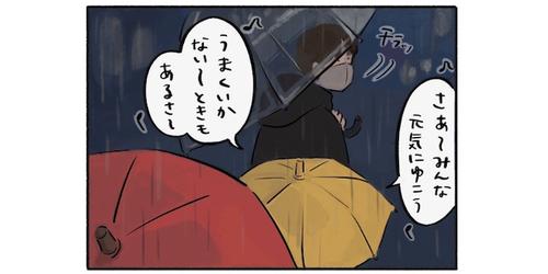 """""""雨の日のお迎え""""の空気感。じわっとして、ちょっと冷たくて、ほんのりあたたかいのタイトル画像"""