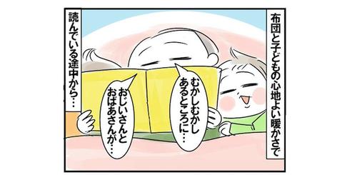読み聞かせタイムは睡魔との戦い!!負けると、こうなります(笑)のタイトル画像