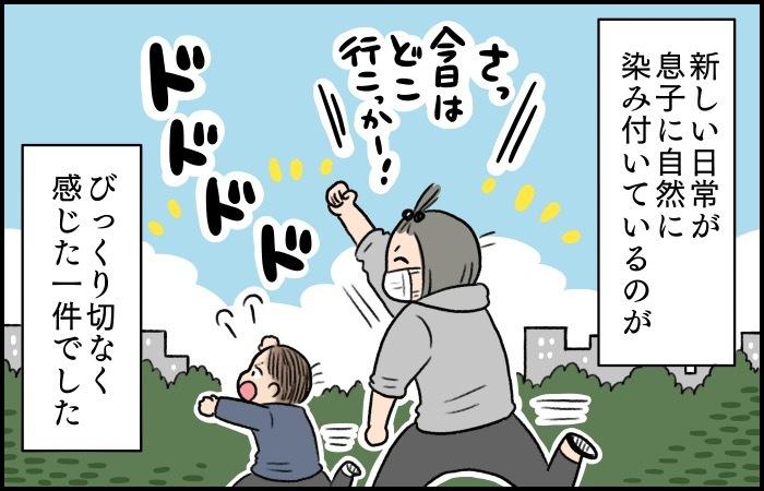 息子との外出時にマスクは必須。いつか、着けずに歩ける日が来るのかな。の画像10
