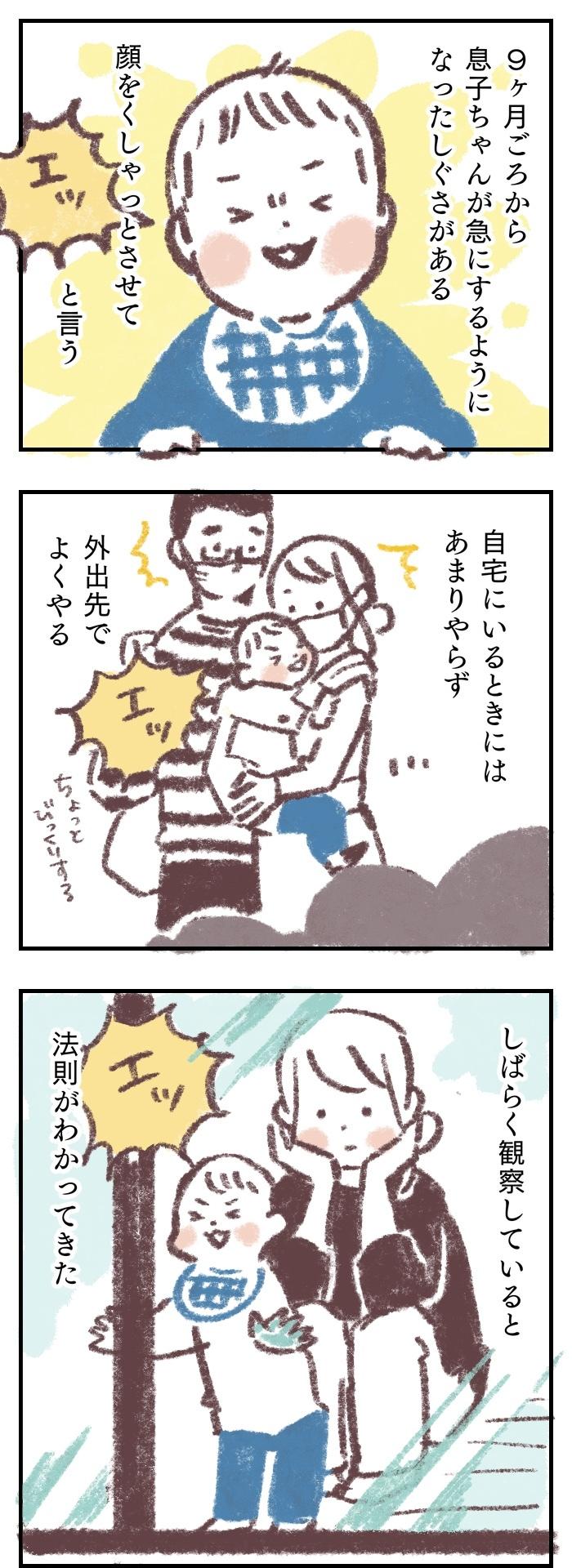 おむつ売り場で事件…!赤ちゃんが全力で「エッ」と叫んだワケの画像1