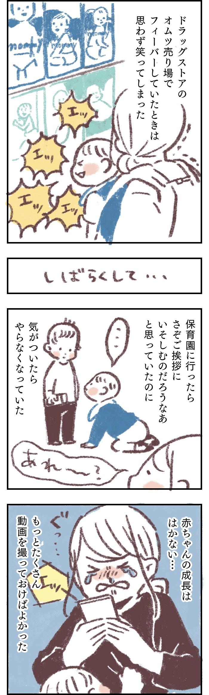 おむつ売り場で事件…!赤ちゃんが全力で「エッ」と叫んだワケの画像3