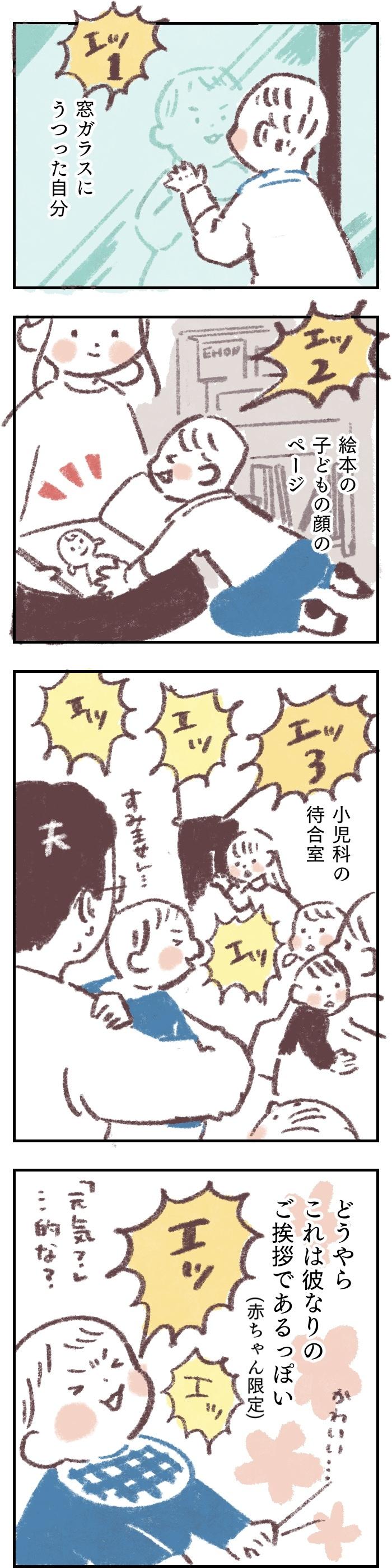 おむつ売り場で事件…!赤ちゃんが全力で「エッ」と叫んだワケの画像2