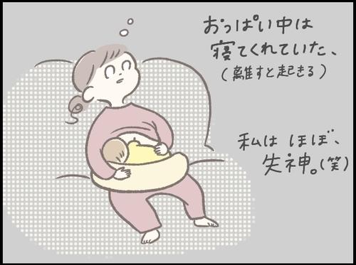 寝てくれないってこんなに辛いんだ。長い寝かしつけが終わった夜のコト。のタイトル画像