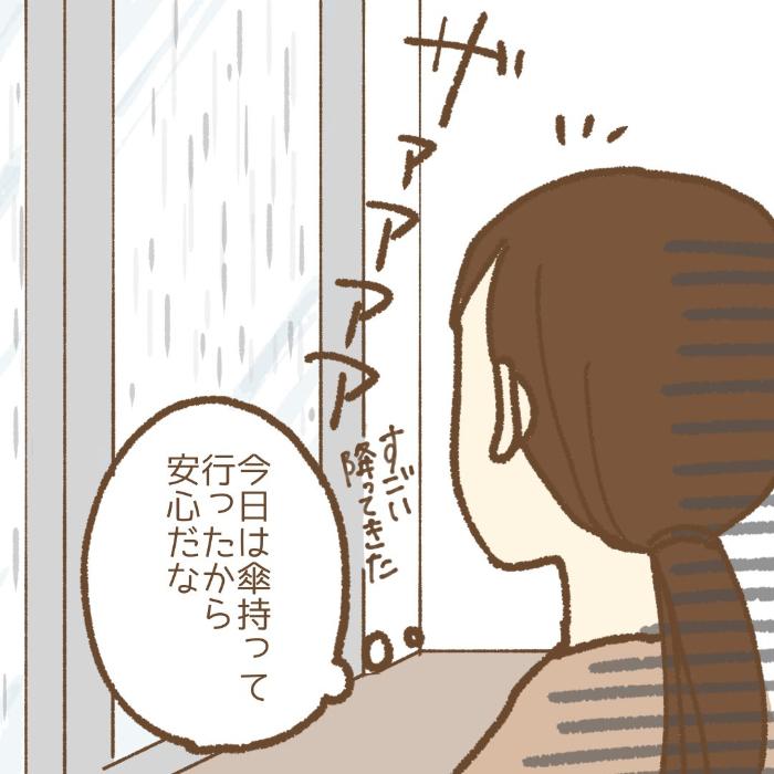小学生男子にとって、傘とは…?「持っていかない」は序章に過ぎないの画像28