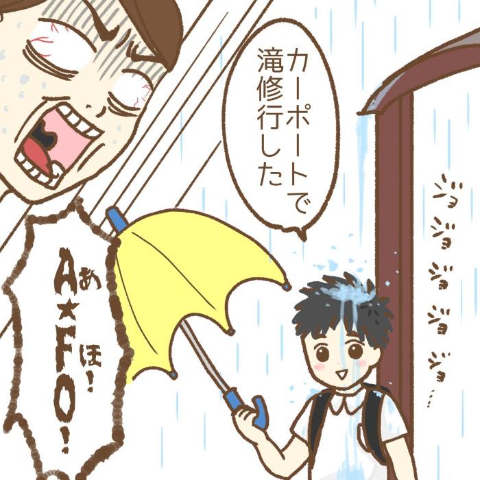 小学生男子にとって、傘とは…?「持っていかない」は序章に過ぎないの画像32